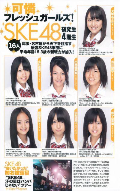 野々山茉琳SKE48