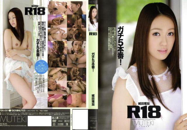 R18 ガチ5本番! 城田理加パッケージ画像