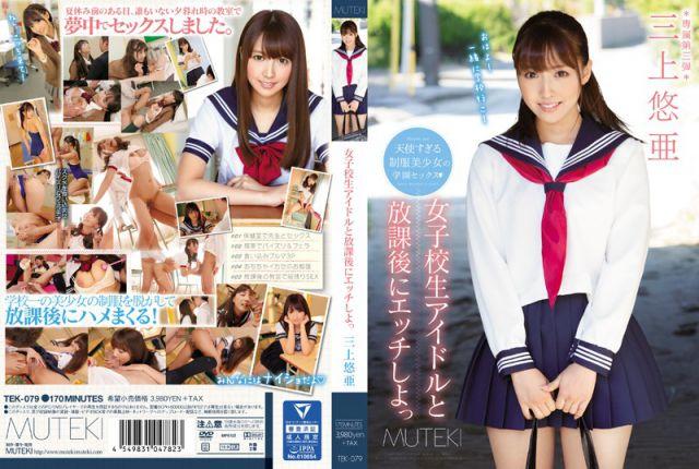 女子校生アイドルと放課後にエッチしよっ三上悠亜パッケージ画像