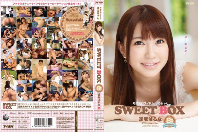 元国民的アイドルはるちゃん 逢坂はるなSWEET BOX8時間パッケージ画像