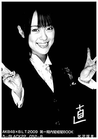 米沢瑠美(AKB48)画像